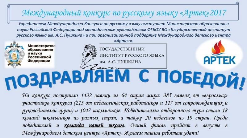 Конкурсы всероссийские по русскому языку